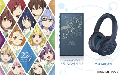 ウォークマン&ヘッドホン TVアニメ「22/7」コラボモデル