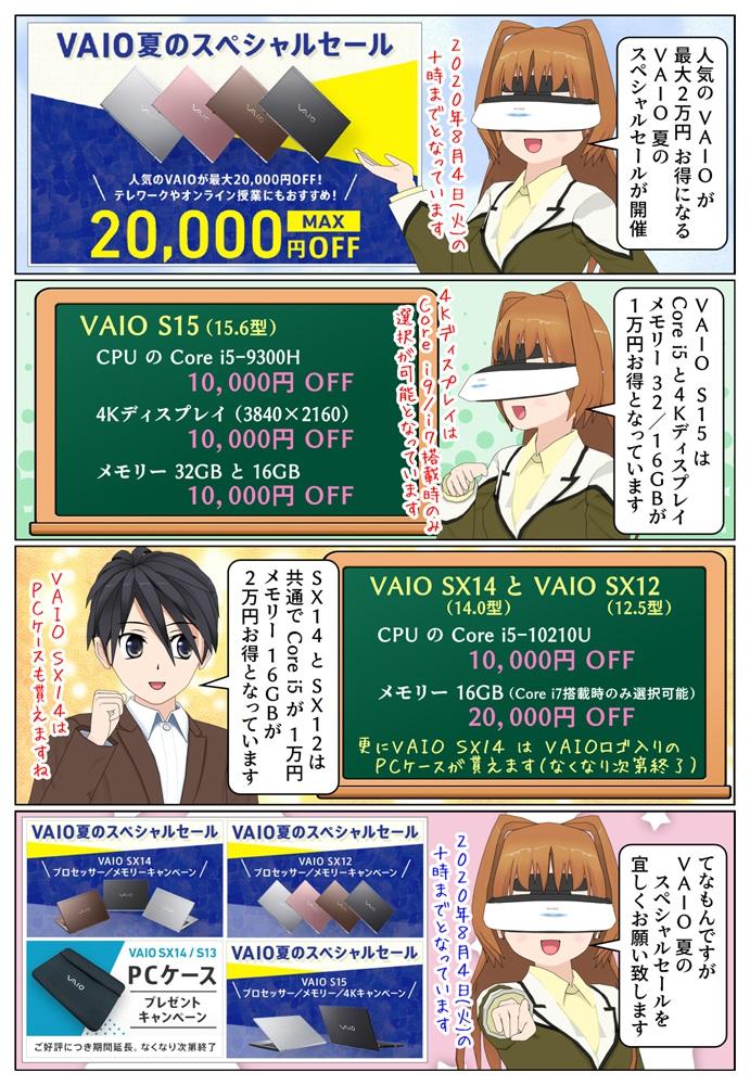 人気のVAIOが最大2万円安く購入できる VAIO 夏のスペシャルセールが開催