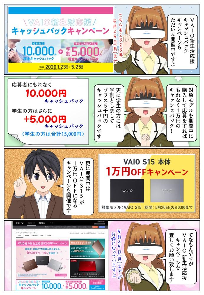 VAIO 対象モデルを購入で最大15,000円のキャッシュバックキャンペーンも開催中