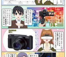 ソニーからVlogの撮影にオススメのカメラ VLOGCAM ZV-1が2020年6月19日に発売です