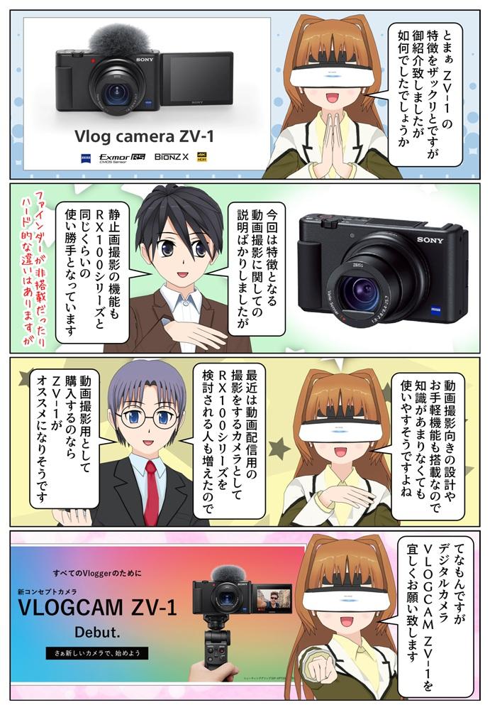 ソニーのVLOGCAM ZV-1はVlogカメラとしてはDSC-RX100シリーズよりオススメです