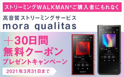 高音質ストリーミングサービス「mora qualitas」プラス30日間無料キャンペーン