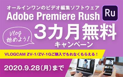 Vlog始めよう!Adobe Premiere Rush 3カ月無料キャンペーン