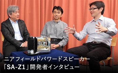 ニアフィールドパワードスピーカー『SA-Z1』開発者インタビュー