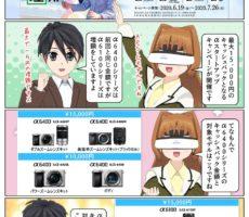 ソニー α6400シリーズかα6100シリーズを御購入で最大1万5千円のキャッシュバック