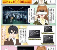 VAIO株式会社 設立6周年を記念して人気のVAIOが10,000円OFFとなるキャンペーンが開催