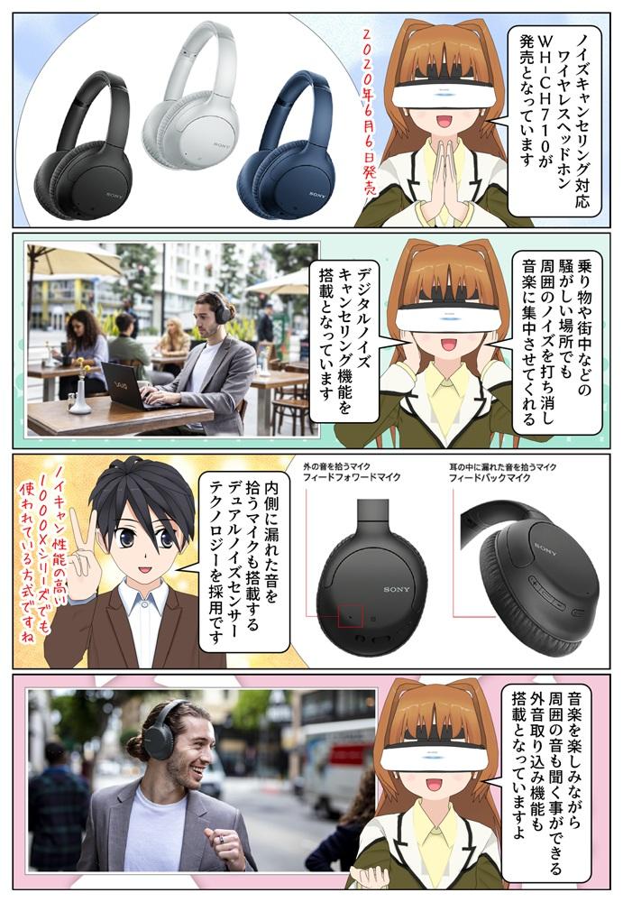 ソニーからノイズキャンセリング対応ワイヤレスヘッドホン WH-CH710N が2020年6月6府発売
