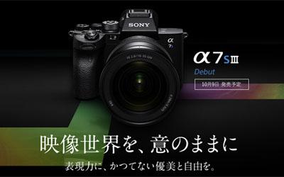 ソニーのα7SIII ILCE-7SM3 デビュー 特設サイト