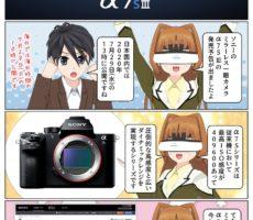 ソニーのミラーレス一眼カメラ α7SIII(ILCE-7SM3)の発売予告が出現