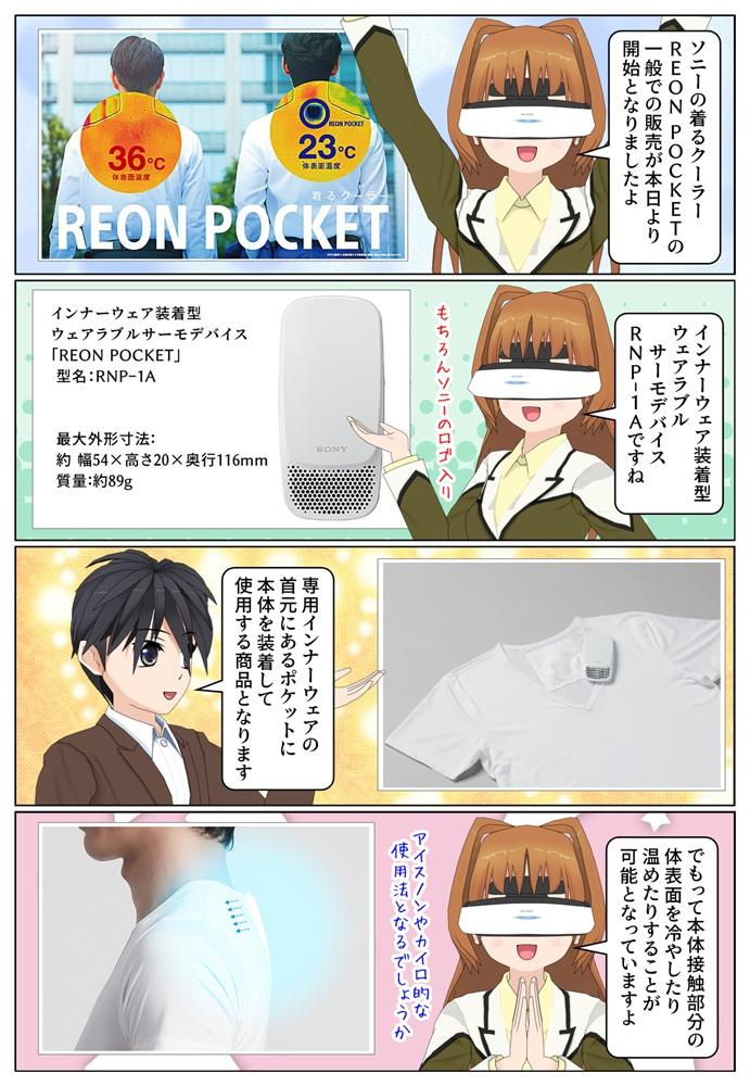 ソニーの着るクーラー 「REON POCKET(レオンポケット)」 RNP-1A の一般販売が開始