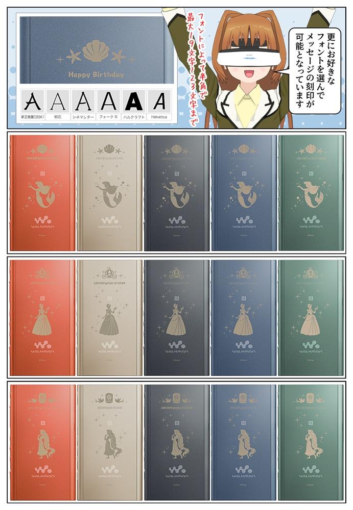 ウォークマン プリンセスコレクションはディズニーのアリエル、シンデレラ、ラプンツェルのデザイン