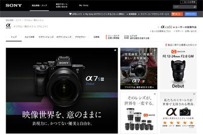 """ソニーのデジタル一眼カメラ """"α"""" 公式ページ"""