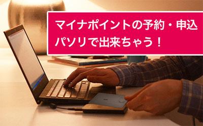 PaSoRi(パソリ)「マイナポイントの予約・申込パソリで出来ちゃう!」