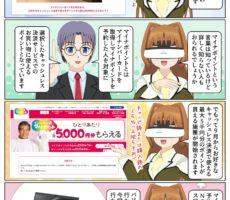 マイナポイントを予約・申込で最大5,000円分のポイントが貰えます。マイナポイント申し込み方法