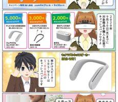 敬老の日キャンペーンによりソニーのテレビ音響商品を購入で最大5,000円のキャッシュバック