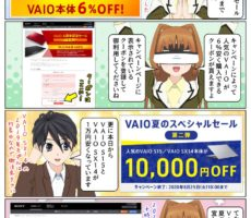 VAIO 6周年記念で VAIO が6%安く、セールにより VAIO S15 と SX14 が1万円安くなっています