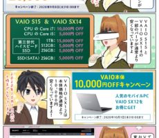 VAIO S15 と VAIO SX14 が最大25,000円安く、VAIO SX12 が10,000円安くなるキャンペーンが開催