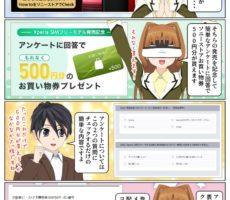 Xperia SIMフリーモデルの発売記念でアンケートに回答で500円分のソニーストアお買い物券が貰えます