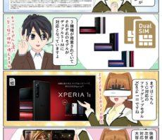 Xperia 1 II『XQ-AT42』SIMフリーモデルがソニーストアにて販売開始。デュアルSIMに対応