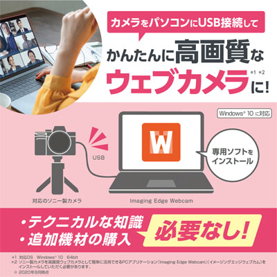 PCアプリケーション「Imaging Edge Webcam」