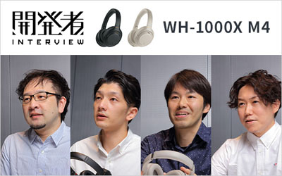 WH-1000XM4 開発者インタビュー