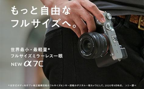 世界最小・最軽量フルサイズミラーレス一眼カメラ 『α7C』 ILCE-7C