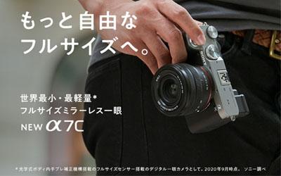 ソニーの α7C ILCE-7C デビュー 特設サイト