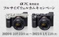 α7C 発売記念 キャンペーン