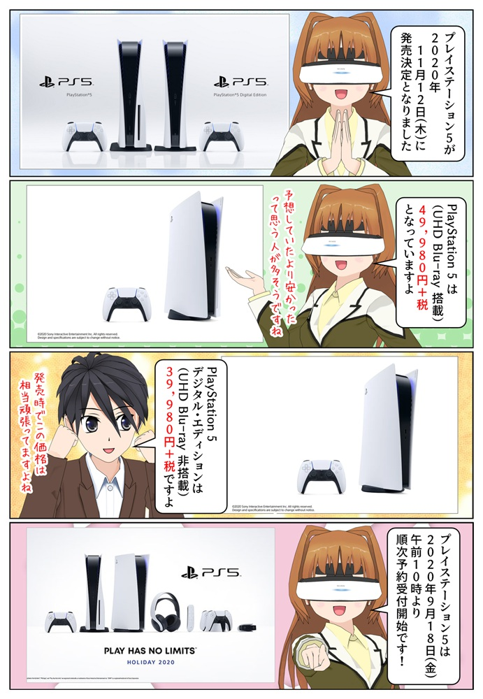 PS5の発売日が2020年11月12(木)に決定、PS5の販売価格は49,980円+税と39,980円+税
