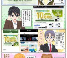 My Sony ID キャンペーンでソニーポイント 100,000円分を抽選で5名様にプレゼント