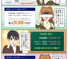 VAIO S15 と VAIO SX14 の本体価格が1万円安く、メモリーの選択が最大1万円安くなるキャンペーンが開催