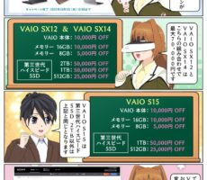 VAIO S15、VAIO SX14、VAIO SX12 が最大7万円安く購入が可能となるキャンペーンが開催