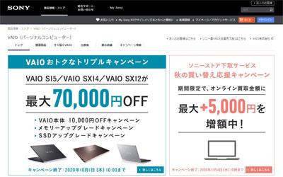 VAIO が お得に購入できるキャンペーンを開催中