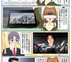 ソニーが3DCG映像を裸眼で楽しむことができる空間再現ディスプレイ ELF-SR1 を発売