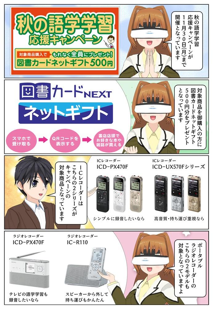 ソニー 秋の語学学習応援キャンペーンで図書カードネットギフト500円分をプレゼント