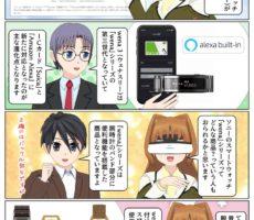 ソニーから Suica にも対応した新型スマートウォッチ wena3 が発売