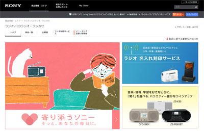 ソニーラジオ、CDラジオ商品情報ページ