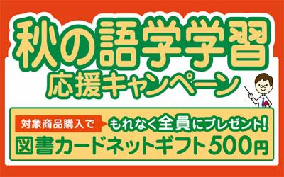 ソニー 秋の語学学習応援キャンペーン