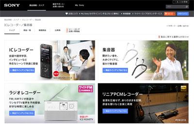 ソニー ICレコーダー、ラジオレコーダー商品情報ページ