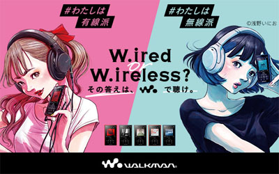 W.ired or W.ireless? その答えは、walkmanで聴け。