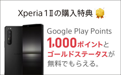 Google Play PointsでXperia 1 IIをもっと楽しもう