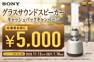 ソニー LSPX-S2 キャッシュバックキャンペーン