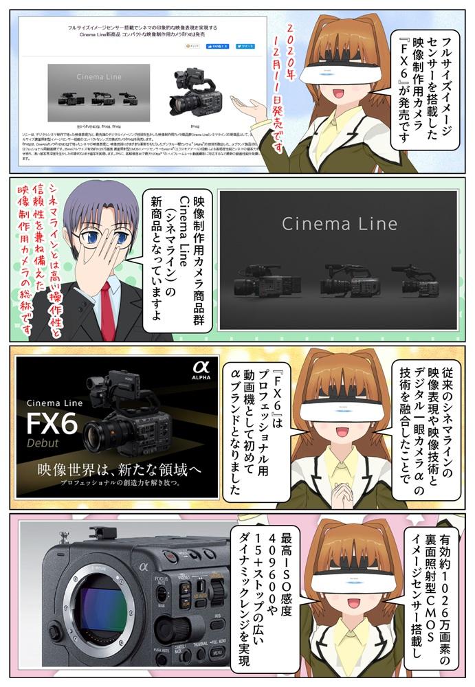 ソニー Cinema Line 映像制作用カメラ『FX6』ILME-FX6VK / ILME-FX6V の発売日は2020年12月11日