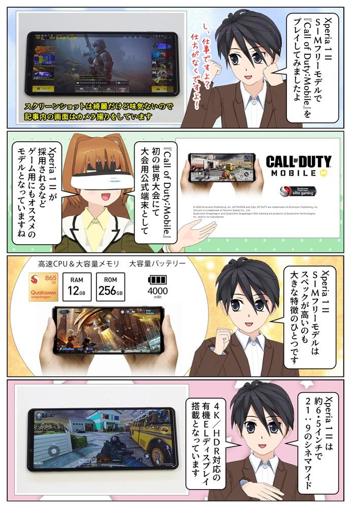 Xperia 1 II SIMフリーモデル(XQ-AT42)で Call of Duty Mobile をプレイしてみました