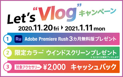"""ソニー 『VLOGCAM』 ZV-1 / ZV-1G Let's """"Vlog""""キャンペーン"""