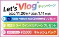 "『VLOGCAM』 Let's ""Vlog""キャンペーン"