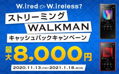 W.ired or W.ireless? ストリーミング WALKMAN キャッシュバックキャンペーン