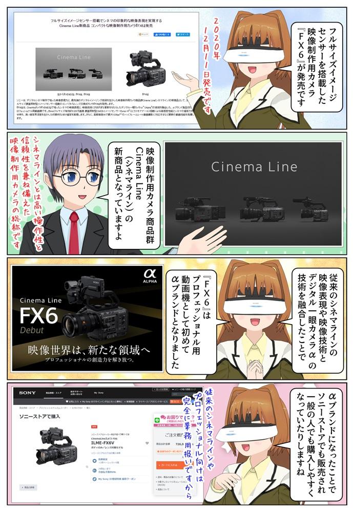 ソニー Cinema Line 映像制作用カメラ『FX6』ILME-FX6VK / ILME-FX6V が発売、ソニーストアで購入可能
