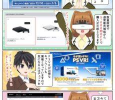 PlayStation 4 が通常より5,000円お得に購入できるキャンペーンが開催