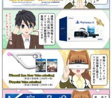 PlayStation VR が通常より10,000円お得に購入できるキャンペーンが開催
